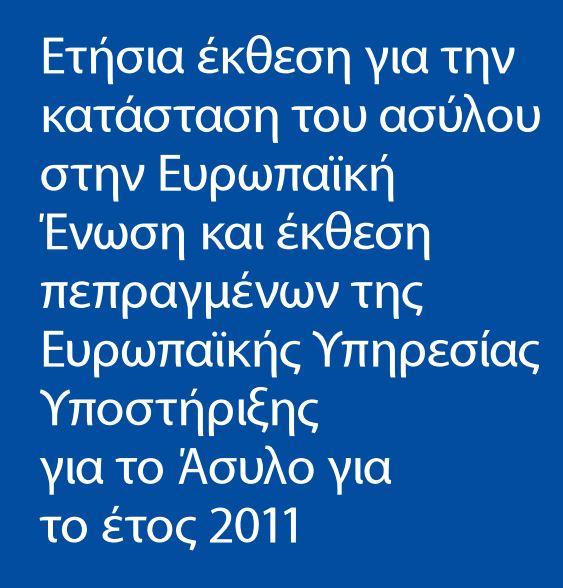 ΑΣΥΛΟ 2011