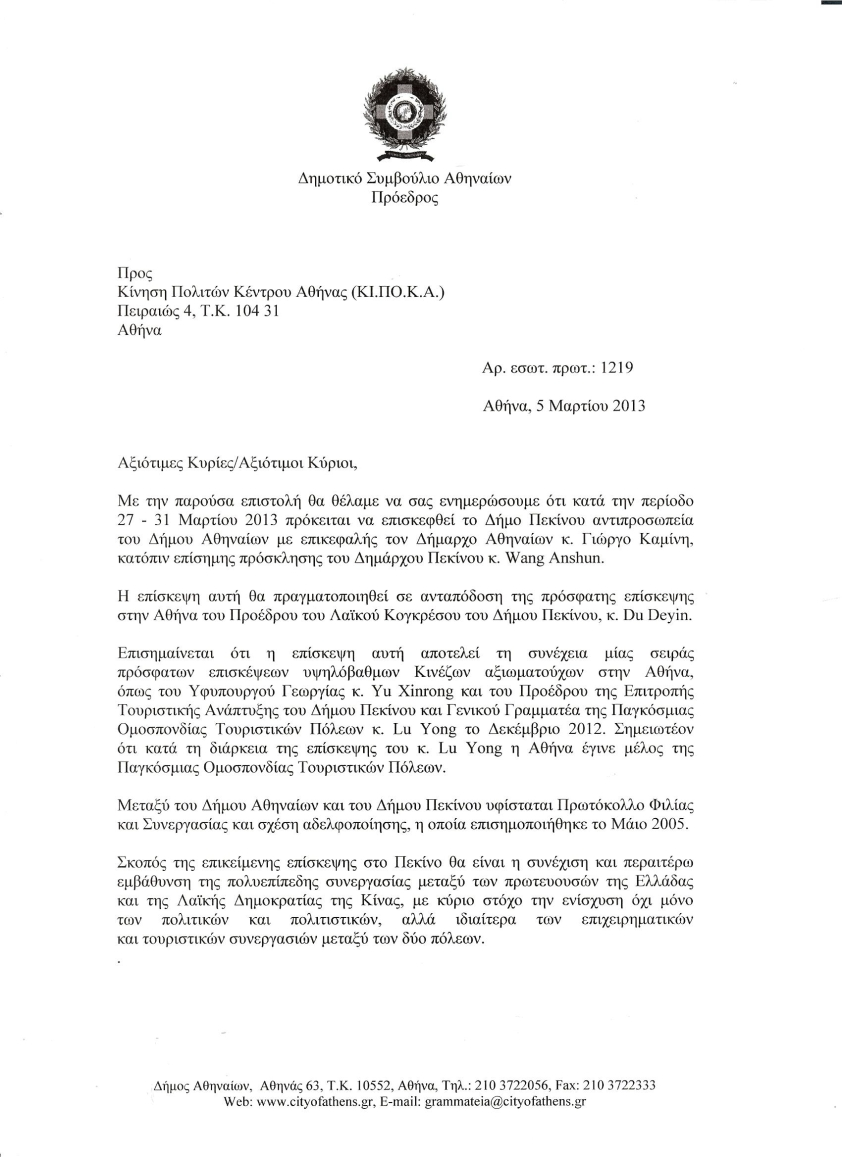 επιστολή ΚΙΠΟΚΑ_σελ 1