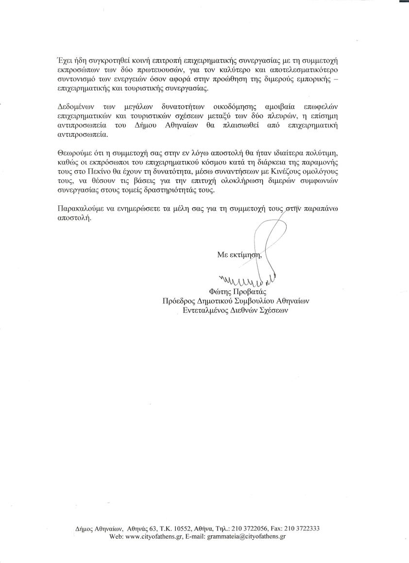 επιστολή ΚΙΠΟΚΑ_σελ 2.