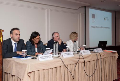 Ο Ευρωβουλευτής της Ν.Δ κος Γ. Παπανικολάου , η  Πρόεδρος της Κι.Πο.Κ.Α κα Β.Βερνίκου , ο Πρέσβης της Μάλτας κος W.Balzan   ,  η  εκπρόσωπος της Ε.Ε. στην Ελλάδα  κα Monika Ekstrom