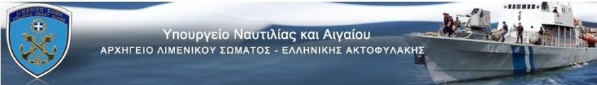 logo Ελληνικής Ακτοφυλακής