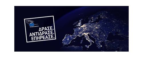 """Το Γραφείο του Ευρωπαϊκού Κοινοβουλίου στην Ελλάδα, διοργανώνει ημερίδα με θέμα """"Οι Νέοι και η Ευρώπη. Η Ευρωπαϊκή απάντηση στο εκρηκτικό πρόβλημα της ανεργίας των νέων"""", την Πέμπτη 5 Δεκεμβρίου 2013 και ώρα 12.00, στην αίθουσα εκδηλώσεων του Γραφείου του Ευρωπαϊκού Κοινοβουλίου στην Ελλάδα (Αμαλίας 8, Σύνταγμα)."""