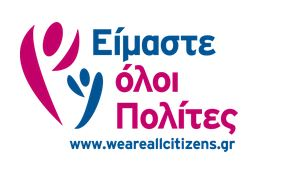 Tην Τετάρτη 22 Ιανουαρίου 2014 και ώρα 9.00π.μ. θα πραγματοποιηθεί η εναρκτήρια εκδήλωση του Προγράμματος στο νέο μουσείο της Ακρόπολης (Διονυσίου Αρεοπαγίτου 15).