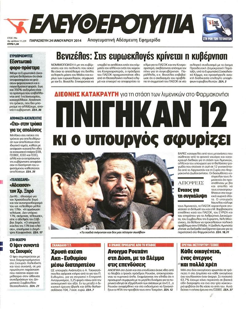 Πνίγηκαν 12 κι ο υπουργός σφυρίζει