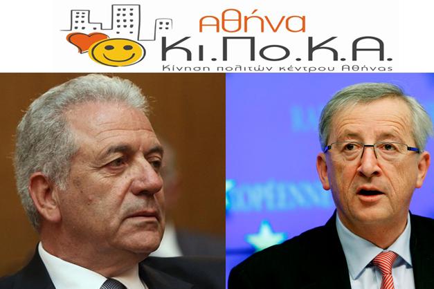 Αβραμόπουλος: «Υπάρχει κοινή ευθύνη» στην ΕΕ για τη μετανάστευση