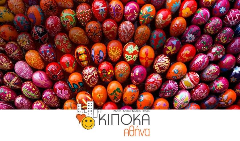 kalo_pasxa_kipoka